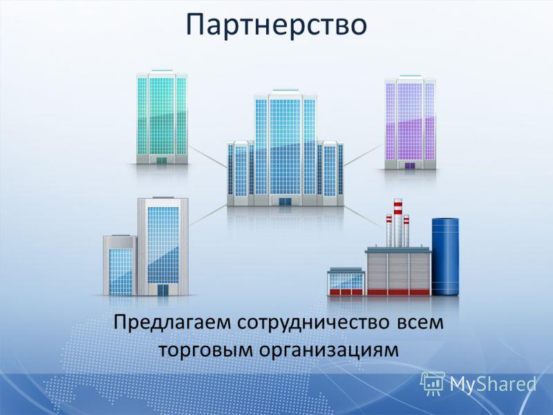 Партнерство Предлагаем сотрудничество всем торговым организациям