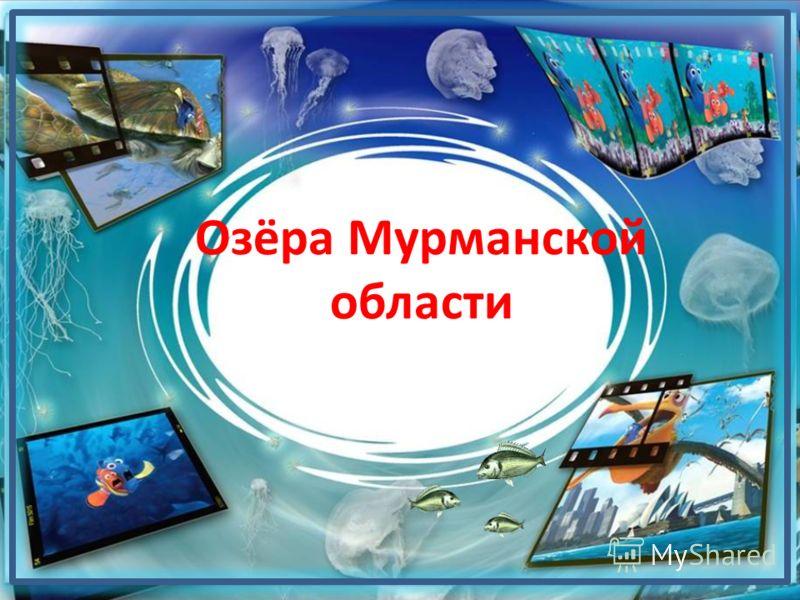 Озёра Мурманской области