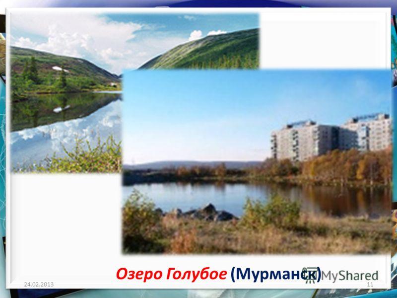 24.02.201311 Озеро Голубое (Мурманск)