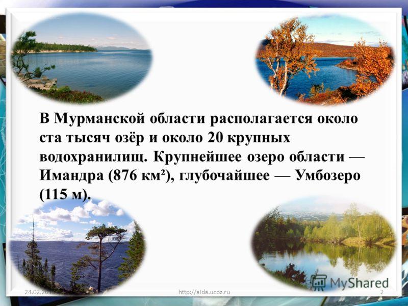 24.02.2013http://aida.ucoz.ru2 В Мурманской области располагается около ста тысяч озёр и около 20 крупных водохранилищ. Крупнейшее озеро области Имандра (876 км²), глубочайшее Умбозеро (115 м).