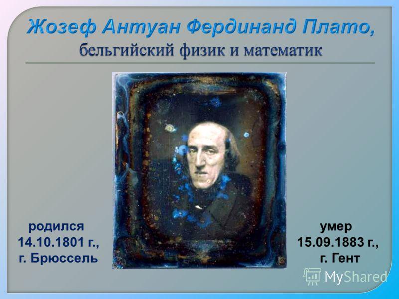 родился 14.10.1801 г., г. Брюссель умер 15.09.1883 г., г. Гент