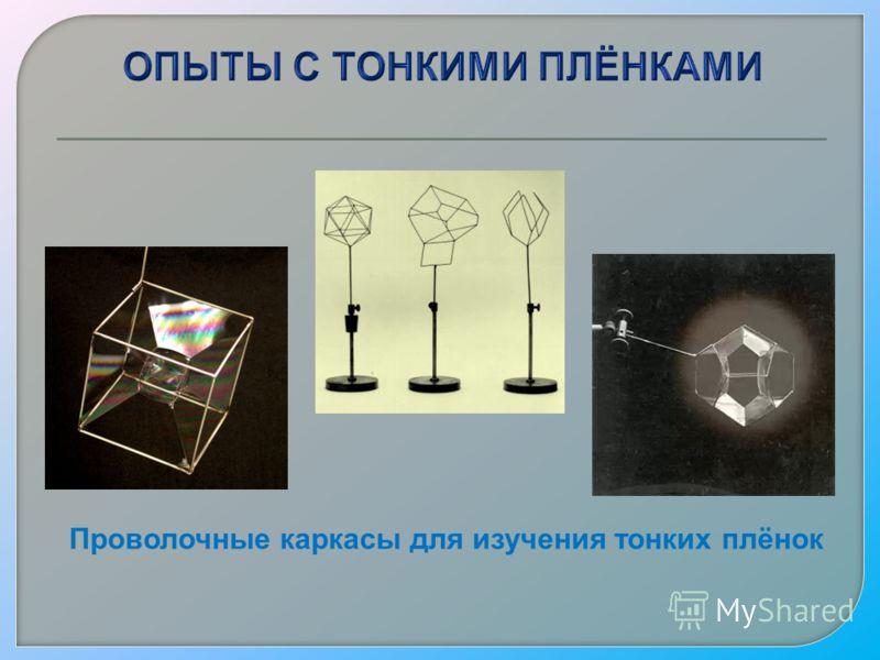 Проволочные каркасы для изучения тонких плёнок