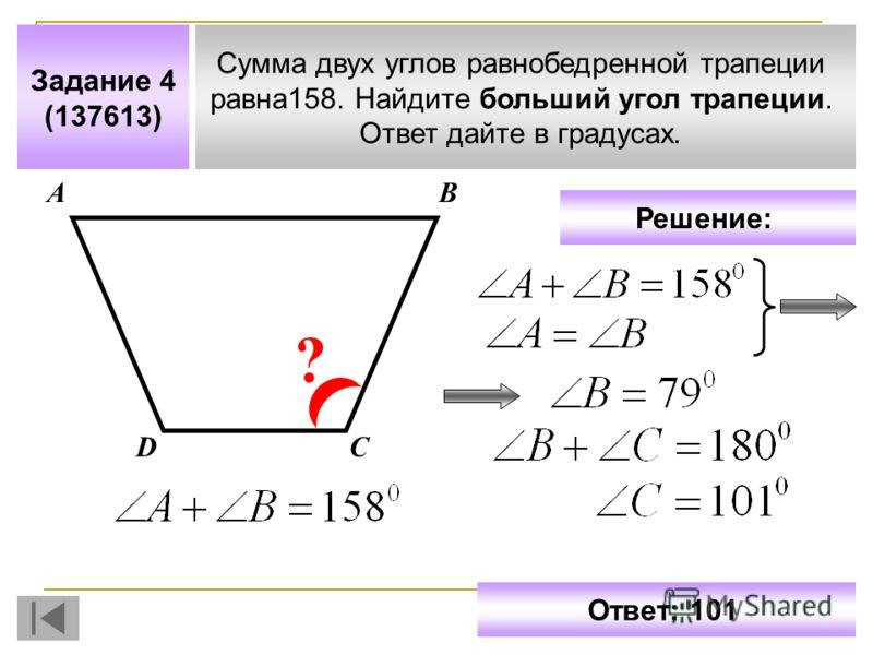 Задание 4 (137613) Сумма двух углов равнобедренной трапеции равна158. Найдите больший угол трапеции. Ответ дайте в градусах. АВ СD ? Решение: Ответ: 101