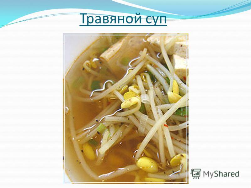 Травяной суп