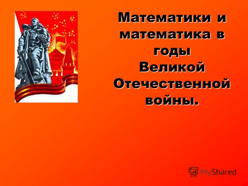 Математики и математика в годы Великой Отечественной войны.