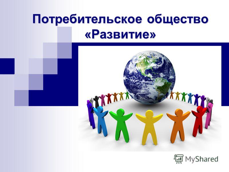 Потребительское общество «Развитие»