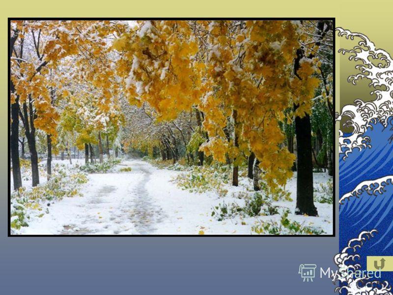 …И дни бегут; желтеют нивы; С дерев спадает дряхлый лист; В лесах осенний ветра свист Певиц пернатых заглушает; Тяжелый пасмурный туман Нагие холмы обвивает; Зима приближалась…