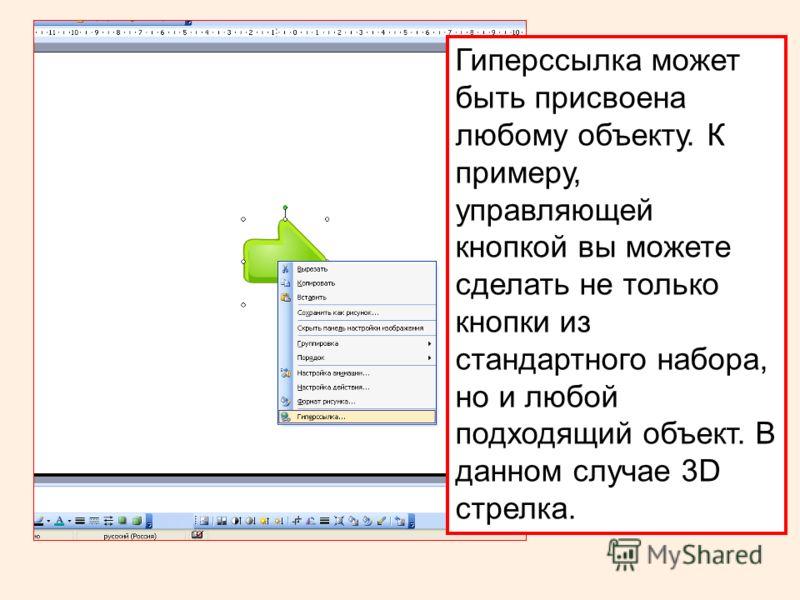 Гиперссылка может быть присвоена любому объекту. К примеру, управляющей кнопкой вы можете сделать не только кнопки из стандартного набора, но и любой подходящий объект. В данном случае 3D стрелка.