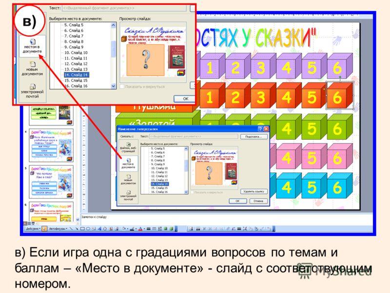 в) Если игра одна с градациями вопросов по темам и баллам – «Место в документе» - слайд с соответствующим номером. в)