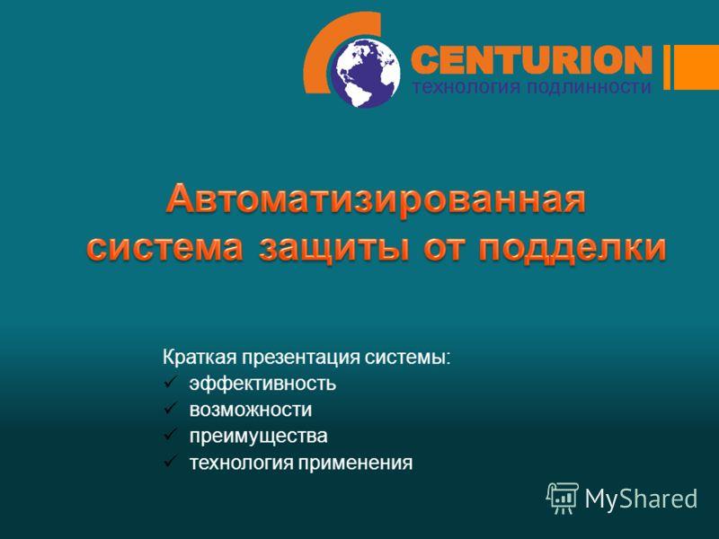 Краткая презентация системы: эффективность возможности преимущества технология применения