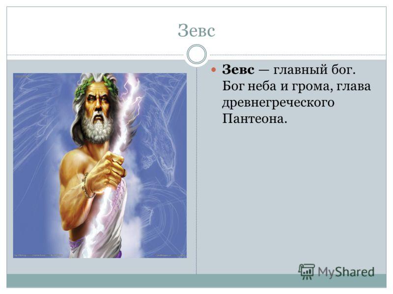 Зевс Зевс главный бог. Бог неба и грома, глава древнегреческого Пантеона.