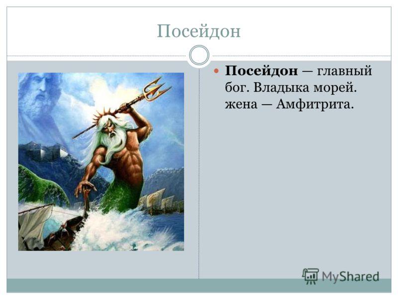Посейдон Посейдон главный бог. Владыка морей. жена Амфитрита.
