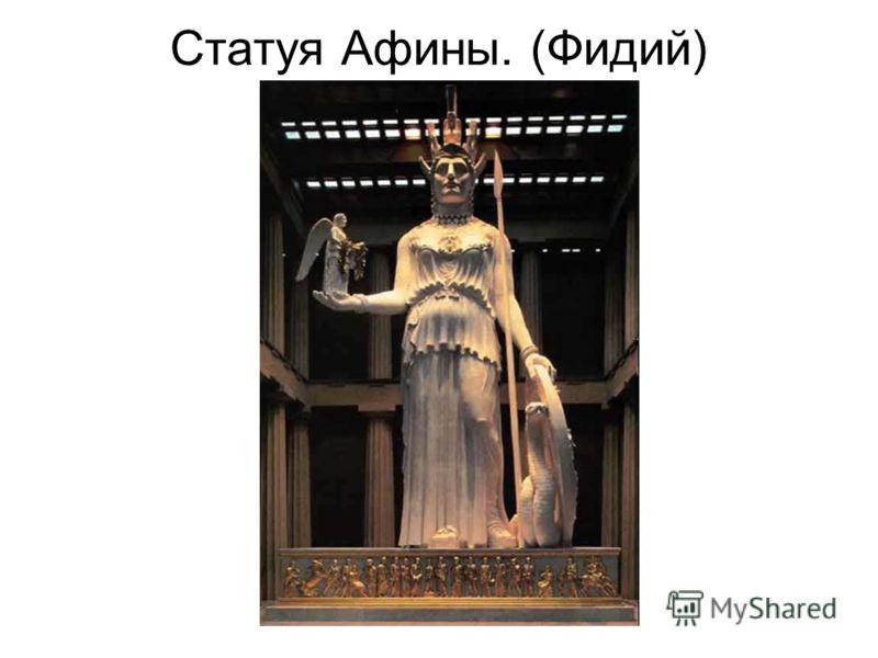Культура древней греции скульптура