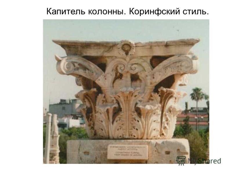 Капитель колонны. Коринфский стиль.