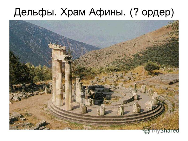 Дельфы. Храм Афины. (? ордер)