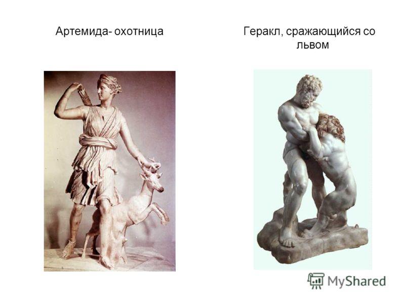 Артемида- охотница Геракл, сражающийся со львом