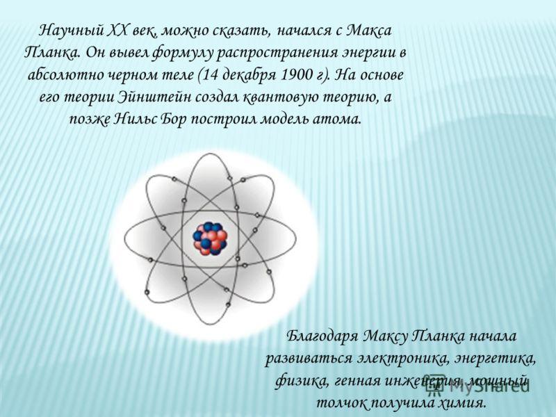 Презентация на тему наука 20 века