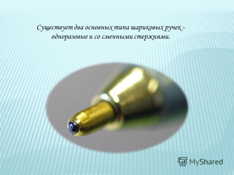 Существует два основных типа шариковых ручек - одноразовые и со сменными стержнями.