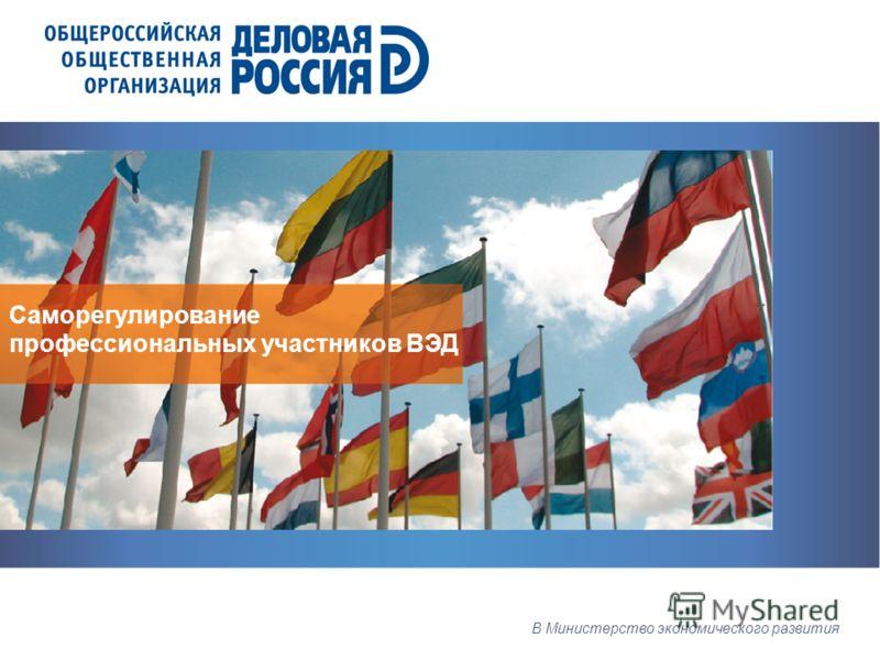 В Министерство экономического развития Саморегулирование профессиональных участников ВЭД