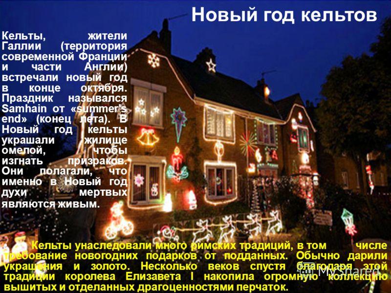 Кельты, жители Галлии (территория современной Франции и части Англии) встречали новый год в конце октября. Праздник назывался Samhain от «summer's end» (конец лета). В Новый год кельты украшали жилище омелой, чтобы изгнать призраков. Они полагали, чт