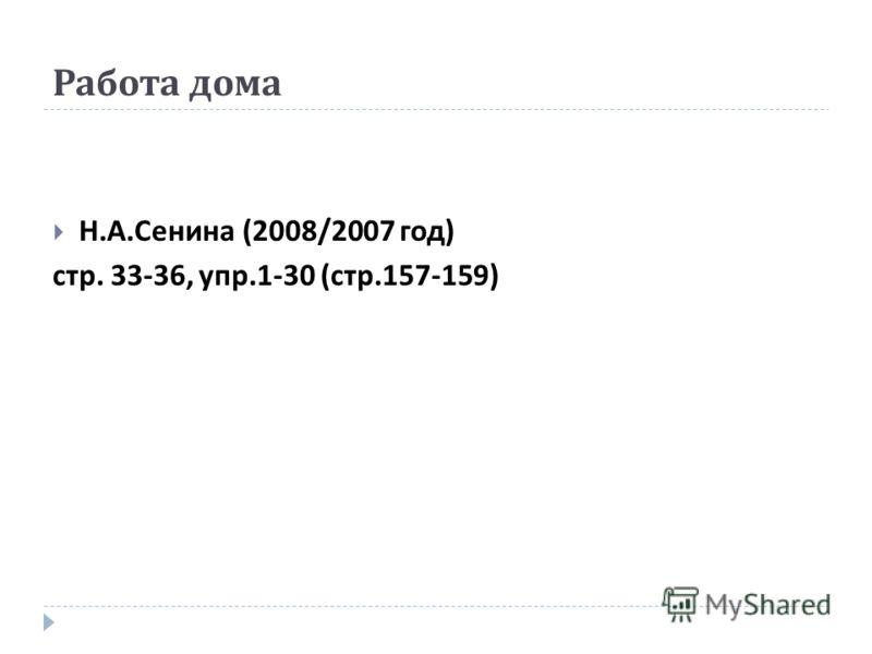 Работа дома Н. А. Сенина (2008/2007 год ) стр. 33-36, упр.1-30 ( стр.157-159)