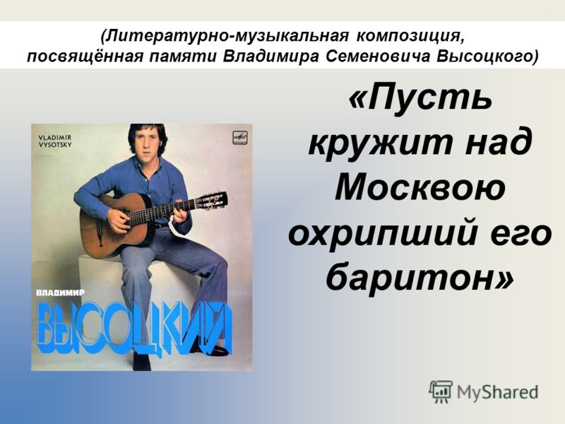 «Пусть кружит над Москвою охрипший его баритон» (Литературно-музыкальная композиция, посвящённая памяти Владимира Семеновича Высоцкого)