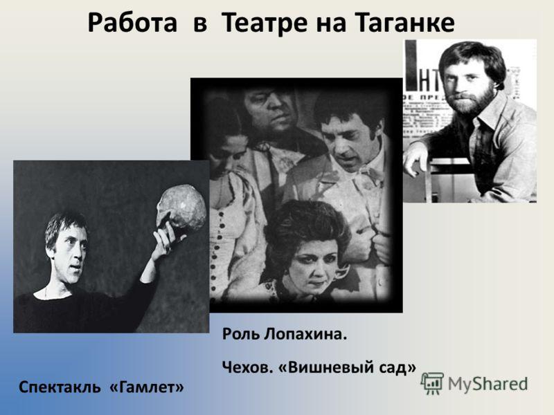 Спектакль «Гамлет» Работа в Театре на Таганке Роль Лопахина. Чехов. «Вишневый сад»