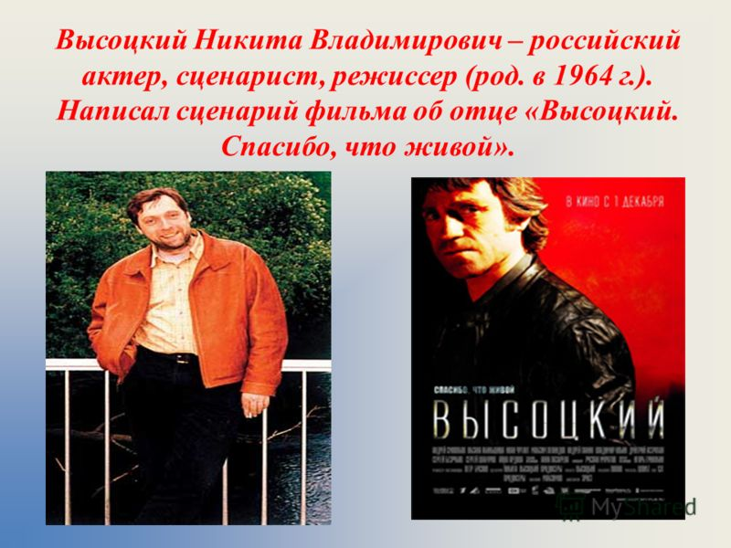 Высоцкий Никита Владимирович – российский актер, сценарист, режиссер (род. в 1964 г.). Написал сценарий фильма об отце «Высоцкий. Спасибо, что живой».