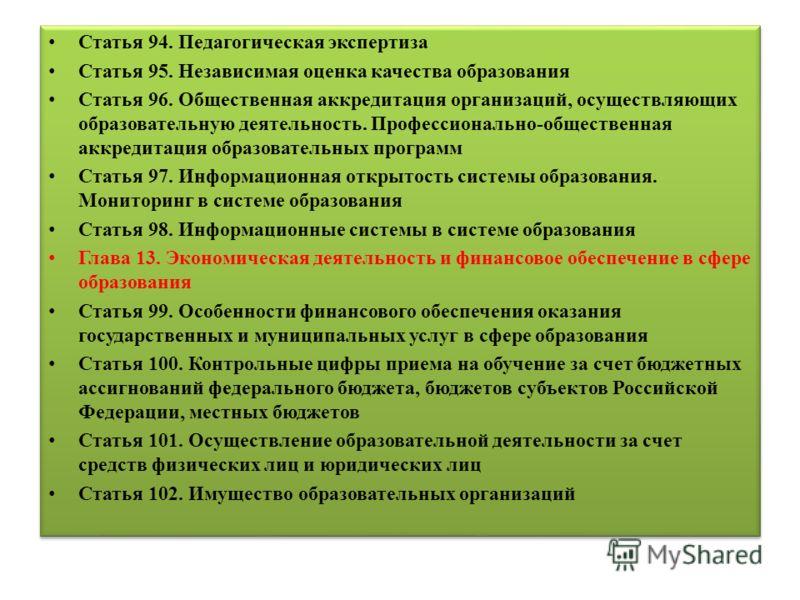 Статья 94. Педагогическая экспертиза Статья 95. Независимая оценка качества образования Статья 96. Общественная аккредитация организаций, осуществляющих образовательную деятельность. Профессионально-общественная аккредитация образовательных программ