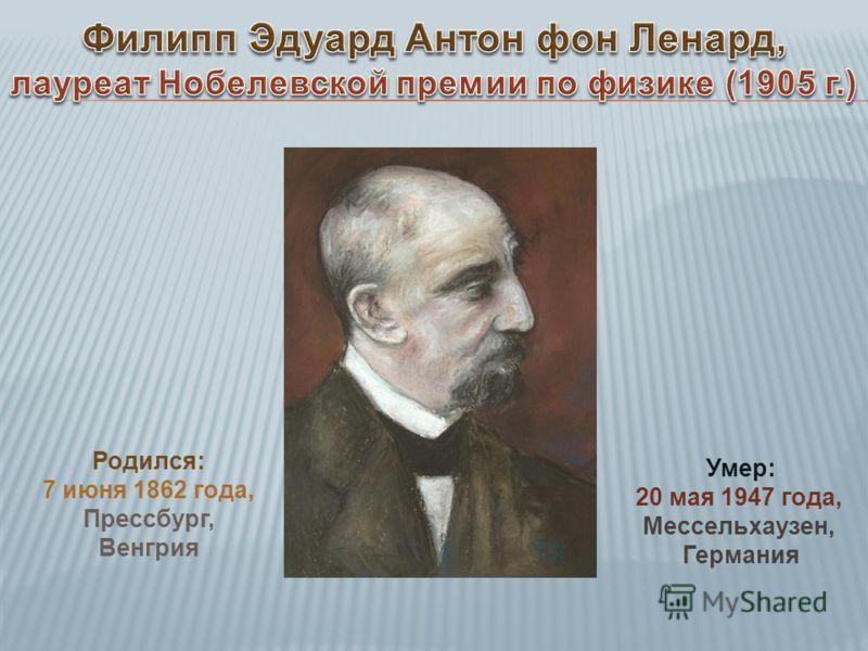 Родился: 7 июня 1862 года, Прессбург, Венгрия Умер: 20 мая 1947 года, Мессельхаузен, Германия