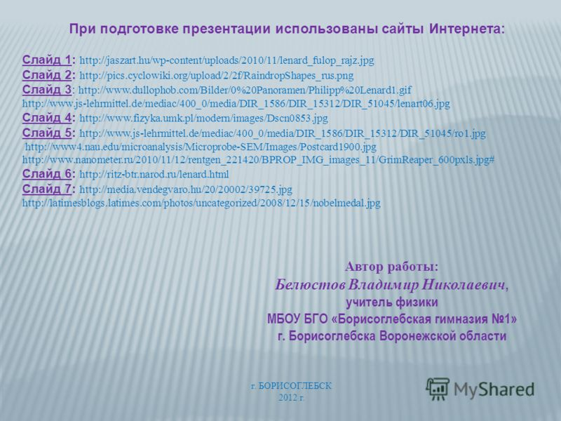 При подготовке презентации использованы сайты Интернета: Слайд 1: http://jaszart.hu/wp-content/uploads/2010/11/lenard_fulop_rajz.jpg Слайд 2: http://pics.cyclowiki.org/upload/2/2f/RaindropShapes_rus.png Слайд 3 : http://www.dullophob.com/Bilder/0%20P