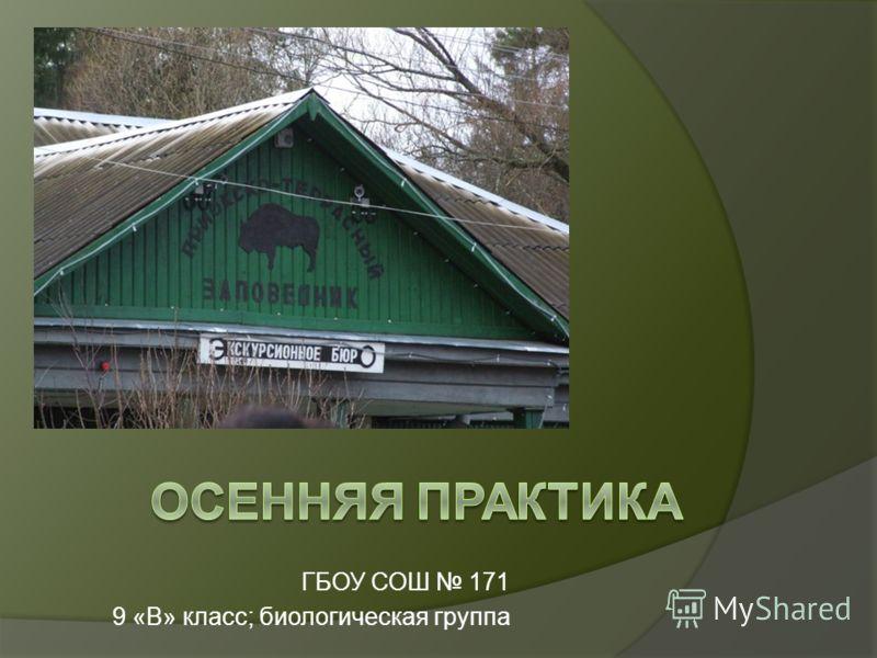 ГБОУ СОШ 171 9 «В» класс; биологическая группа