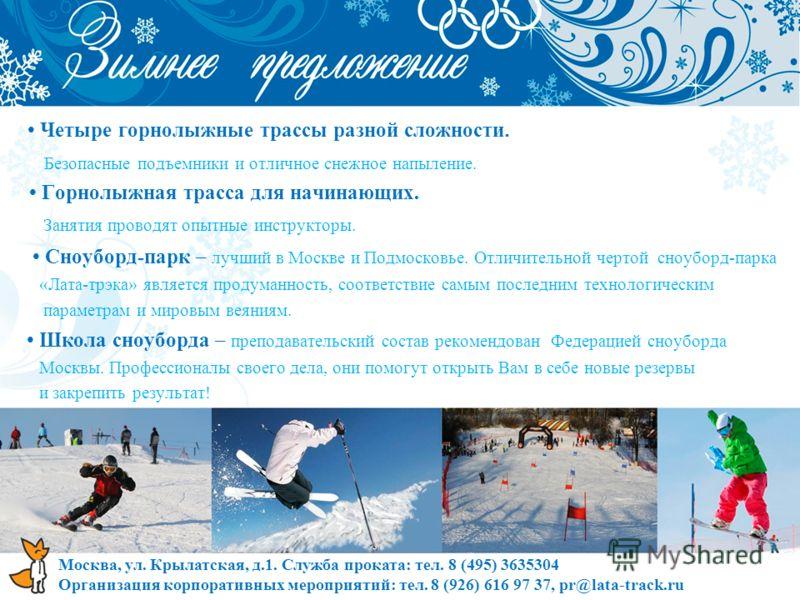 Четыре горнолыжные трассы разной сложности. Безопасные подъемники и отличное снежное напыление. Горнолыжная трасса для начинающих. Занятия проводят опытные инструкторы. Сноуборд-парк – лучший в Москве и Подмосковье. Отличительной чертой сноуборд-парк