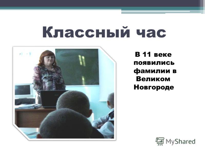 Классный час В 11 веке появились фамилии в Великом Новгороде