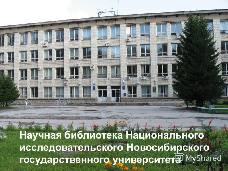 Научная библиотека Национального исследовательского Новосибирского государственного университета