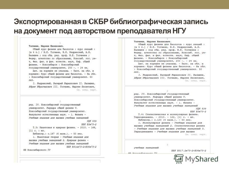Экспортированная в СКБР библиографическая запись на документ под авторством преподавателя НГУ