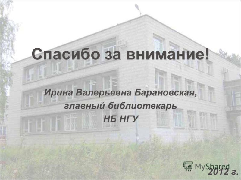 Спасибо за внимание! Ирина Валерьевна Барановская, главный библиотекарь НБ НГУ 2012 г.