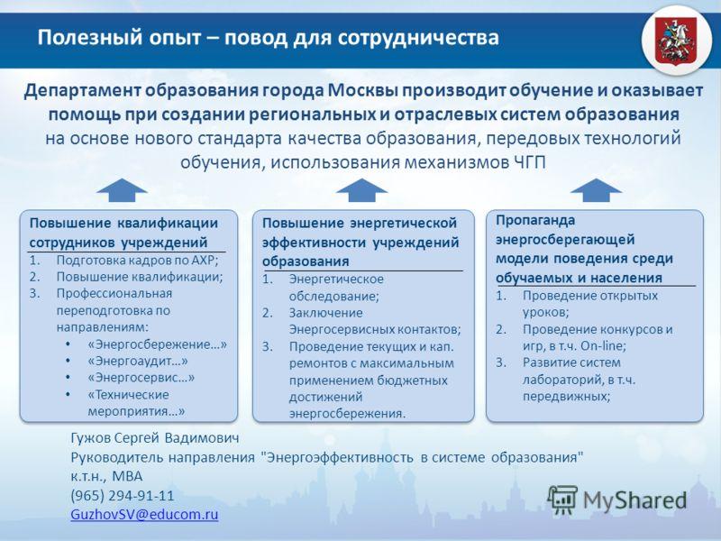 Департамент образования города Москвы производит обучение и оказывает помощь при создании региональных и отраслевых систем образования на основе нового стандарта качества образования, передовых технологий обучения, использования механизмов ЧГП Гужов