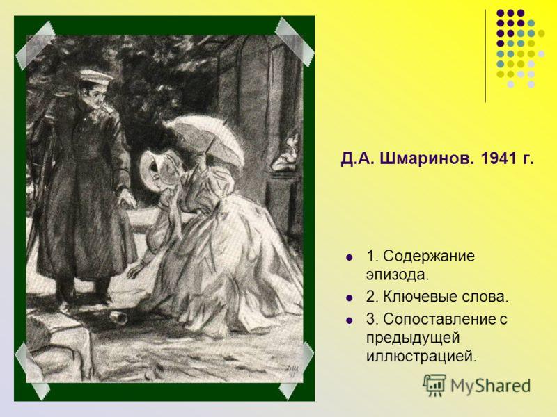 Д.А. Шмаринов. 1941 г. 1. Содержание эпизода. 2. Ключевые слова. 3. Сопоставление с предыдущей иллюстрацией.