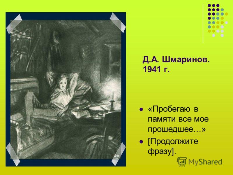 Д.А. Шмаринов. 1941 г. «Пробегаю в памяти все мое прошедшее…» [Продолжите фразу].