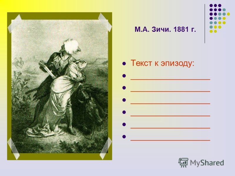 М.А. Зичи. 1881 г. Текст к эпизоду: _________________