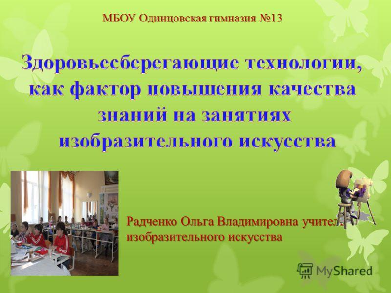 МБОУ Одинцовская гимназия 13 Радченко Ольга Владимировна учитель изобразительного искусства