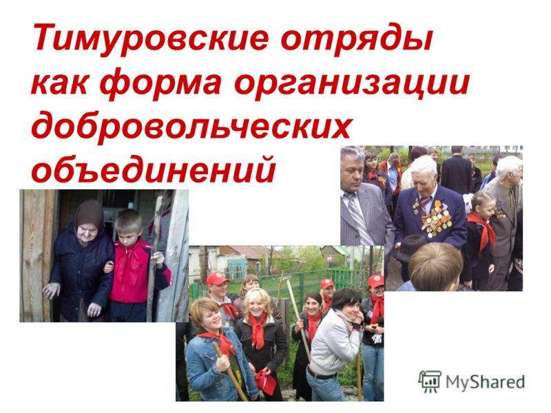 Тимуровские отряды как форма организации добровольческих объединений