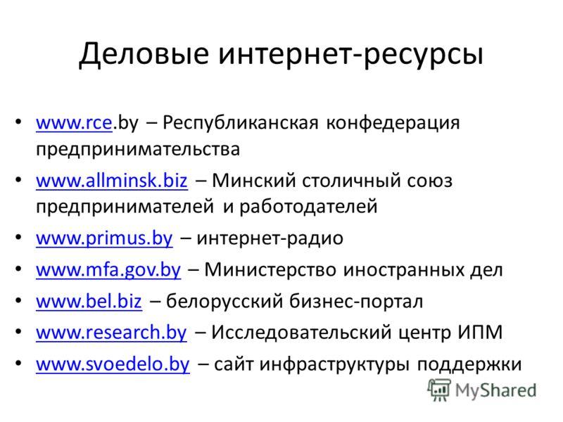 Рекомендации европейским партнерам: Вероятность получения прибыли в Беларуси выше в партнерстве с белорусскими частными компаниями Важен тщательный анализ приватизационных предложений и инвестиционных проектов Перспективна ориентация на рынок ЕЭП Бол
