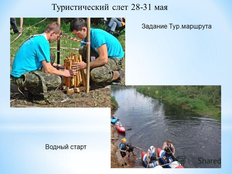 Туристический слет 28-31 мая Задание Тур.маршрута Водный старт