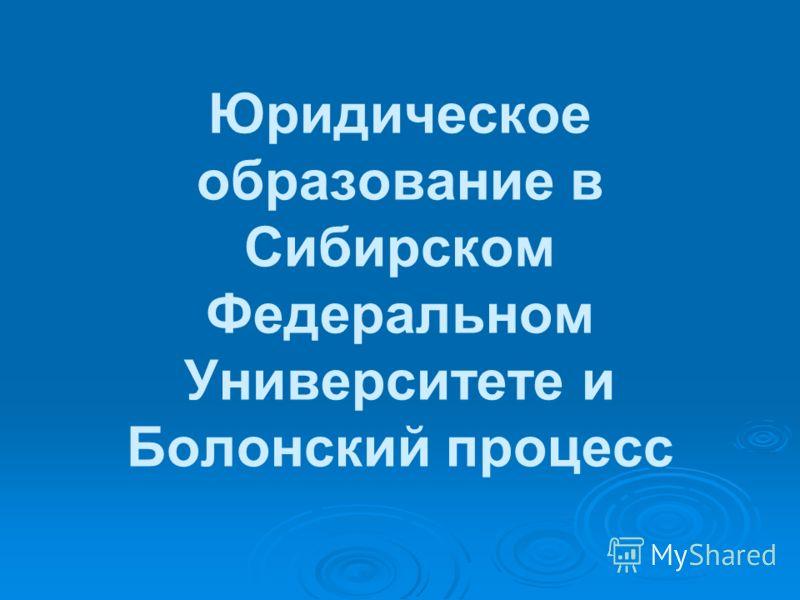 Юридическое образование в Сибирском Федеральном Университете и Болонский процесс