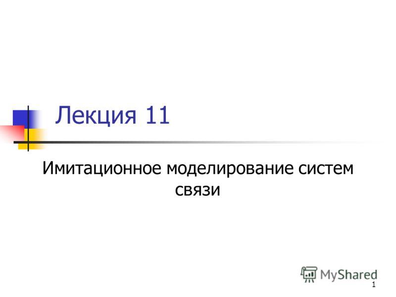 1 Лекция 11 Имитационное моделирование систем связи