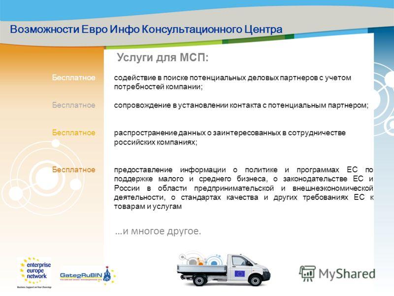 Бесплатное содействие в поиске потенциальных деловых партнеров с учетом потребностей компании; Бесплатное сопровождение в установлении контакта с потенциальным партнером; Бесплатное распространение данных о заинтересованных в сотрудничестве российски