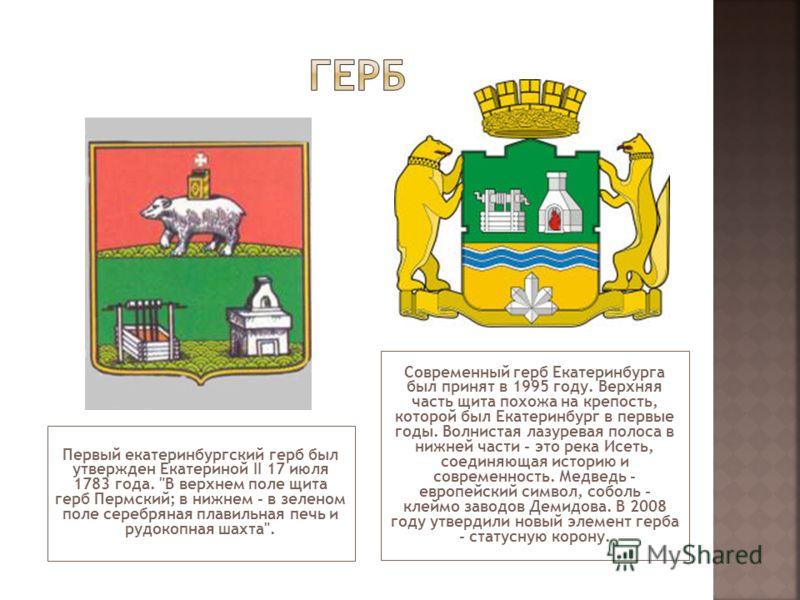 Первый екатеринбургский герб был утвержден Екатериной II 17 июля 1783 года.