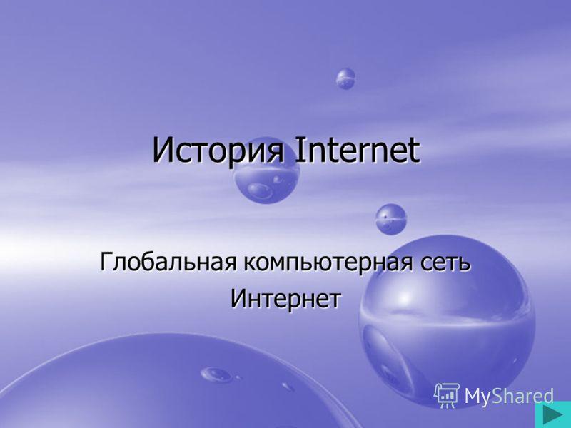 История Internet Глобальная компьютерная сеть Интернет